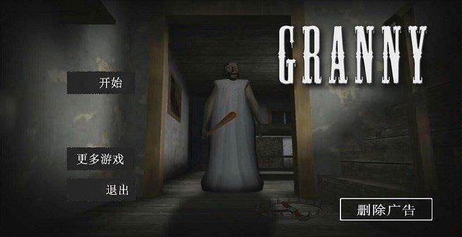 恐怖老奶奶游戏版本大全