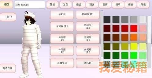 樱花校园模拟器1.037.12追风汉化版图3