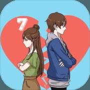 拆散情侣大作战7破解版