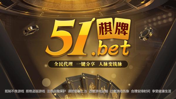 51棋牌游戏app