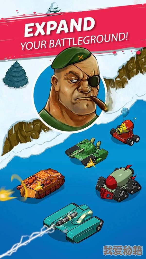 变身坦克图2