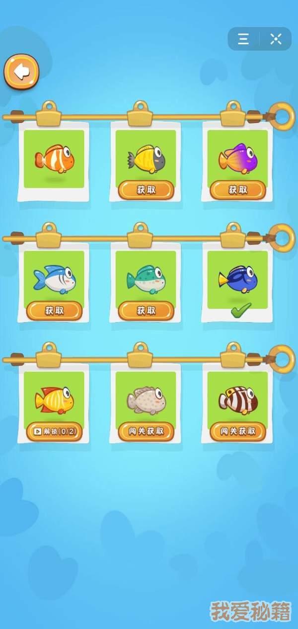 赢在思维拯救小鱼图3