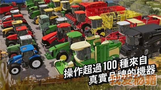 模拟农场20无限金币破解版图2