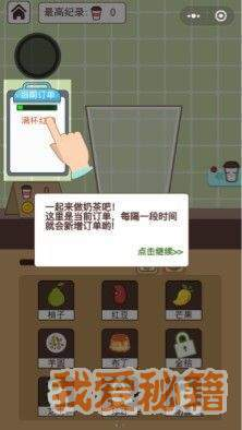全民做奶茶免费版图1