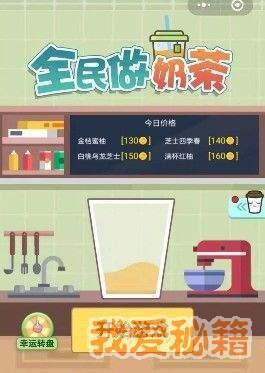 全民做奶茶免费版图3