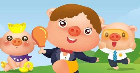 合成类养猪游戏