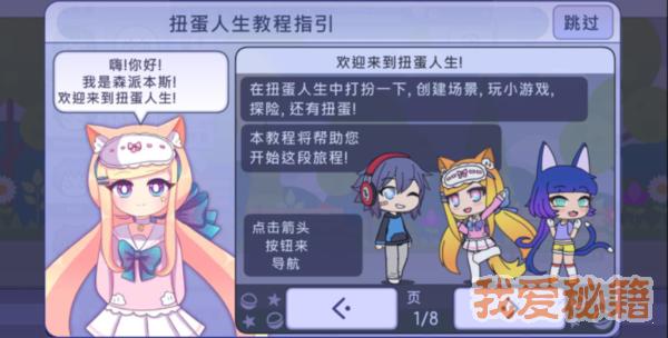 扭蛋人生最新中文版圖2