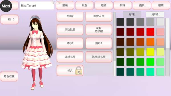 樱花校园模拟器1.035版洛丽塔