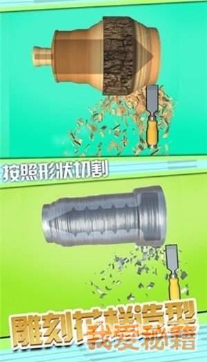 梦幻雕刻家手机版图1