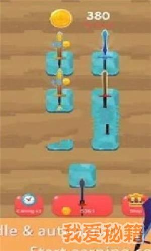 合并宝剑图3