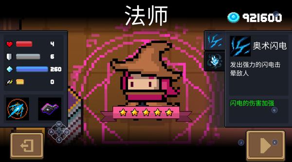 元气骑士2.6.7破解版全无限