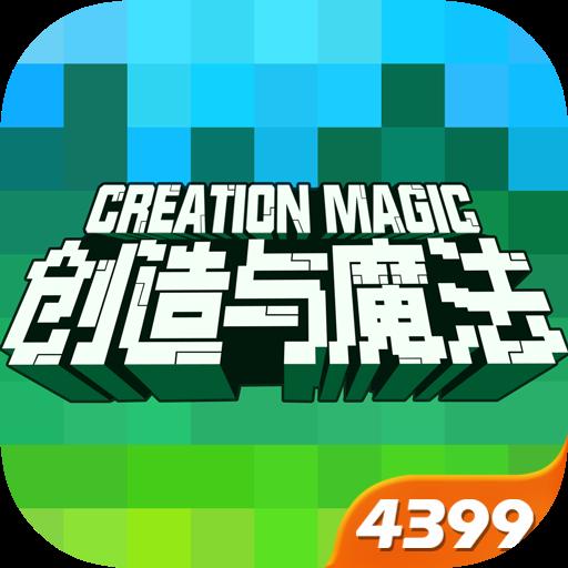 創造與魔法2020版