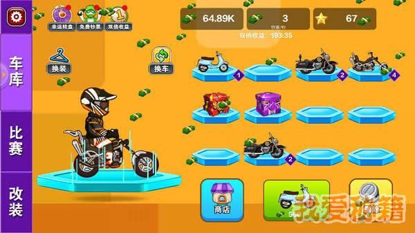 全民越野摩托车破解版图3