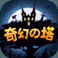 奇幻之塔1.3.1破解版