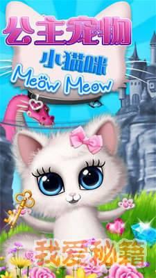 公主宠物小猫咪图1