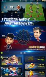 足球冒险家图2