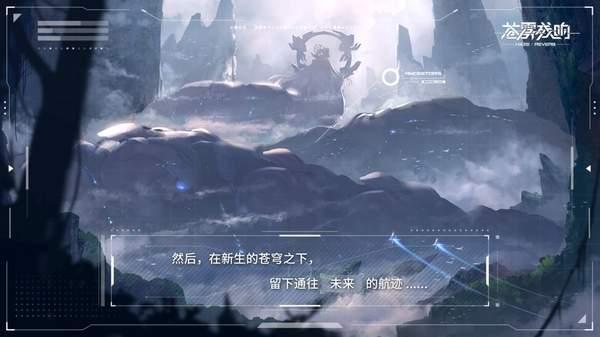 苍雾残响官网版