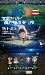 足球冒险家图1