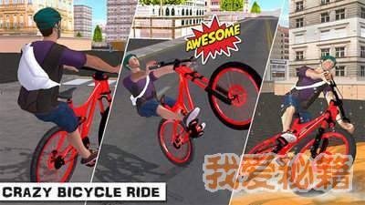 花式自行车模拟器图3