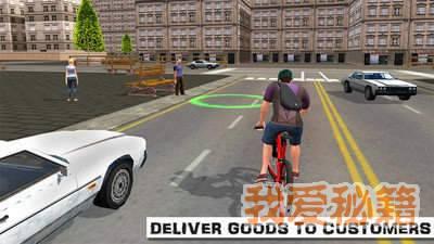 花式自行车模拟器图1