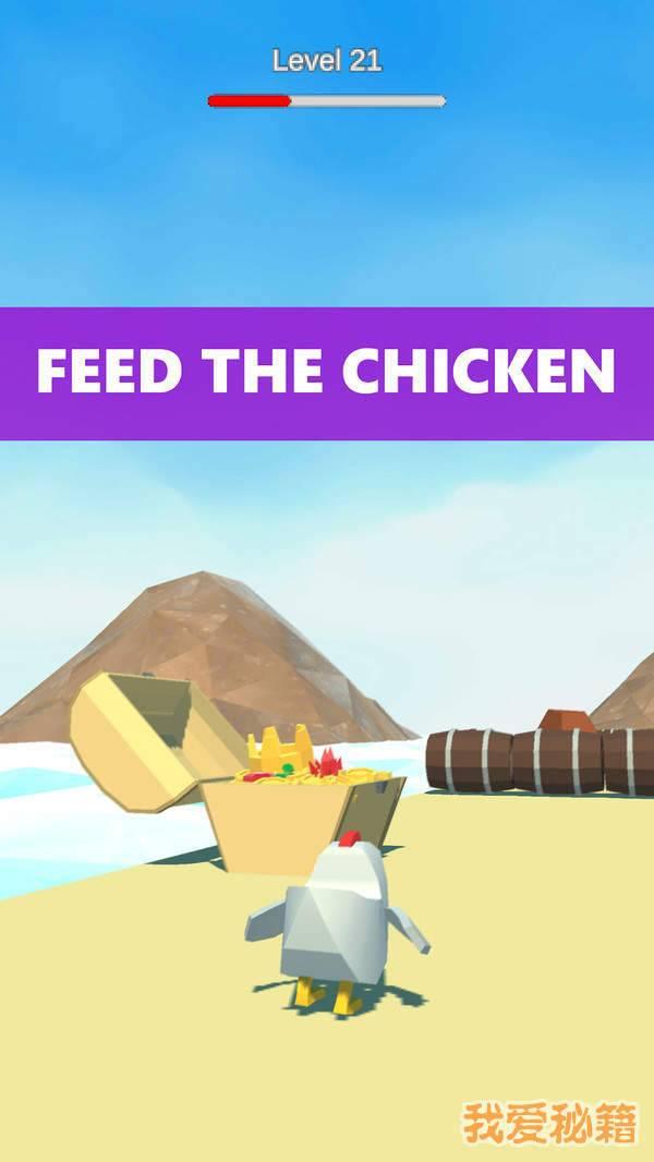 小鸡奔跑图1