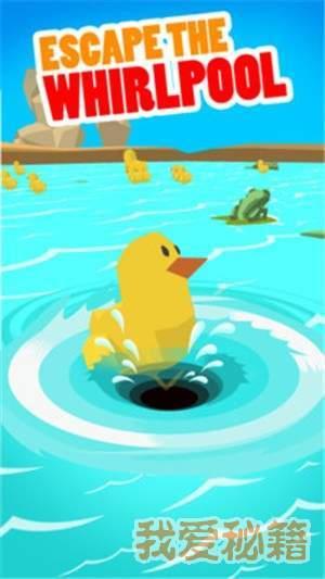 小鸭子要逃亡2020图2