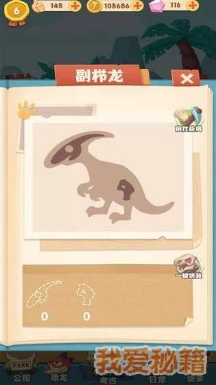 全民养恐龙破解版图1