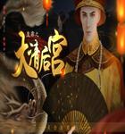 皇帝之大清后宫无限鲜花版
