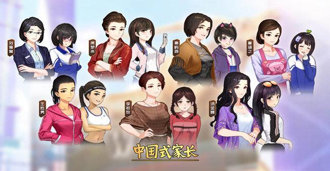中國式人生類似游戲