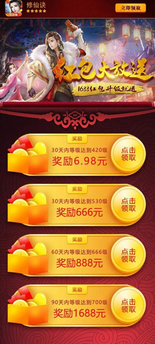 修仙诀红包版1.0.9