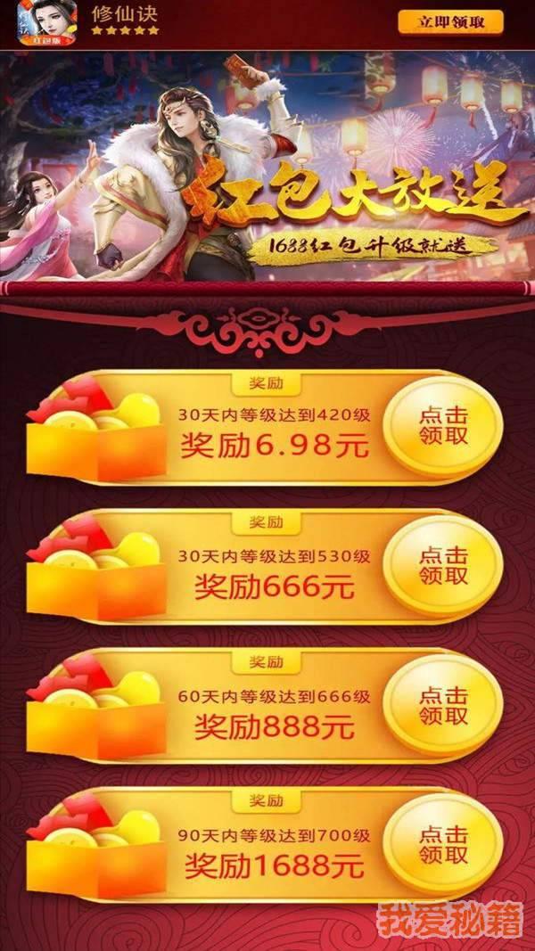 修仙诀官方版红包版图2