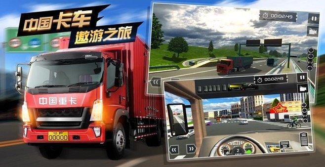 中国高速公路模拟游戏