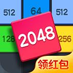 2048妙趣方块消领红包版