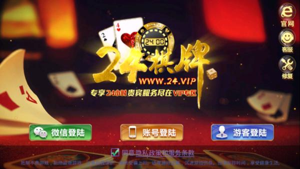 24贵宾棋牌官方版