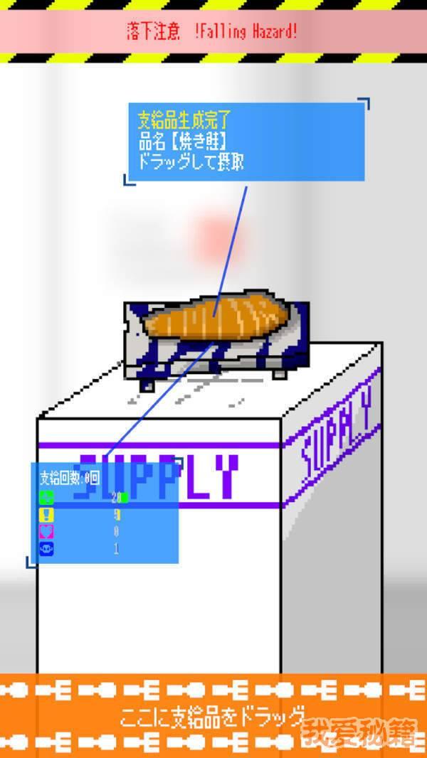 寄生虫之日汉化版图3