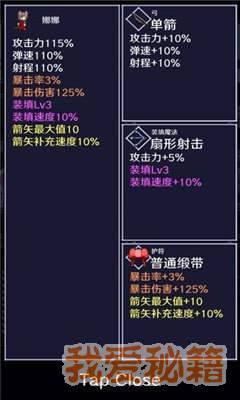 穿梭物语汉化版图1