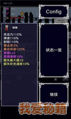 穿梭物语汉化版图3
