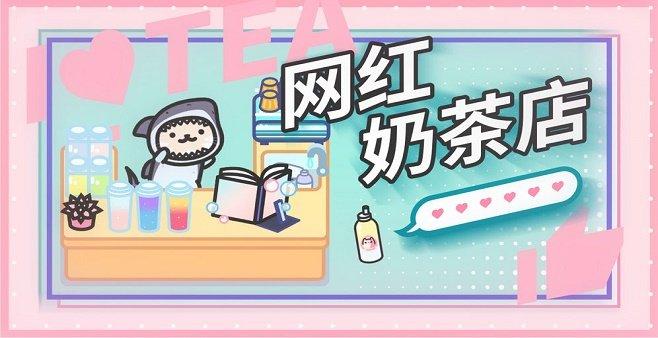 网红奶茶店破解版本合集