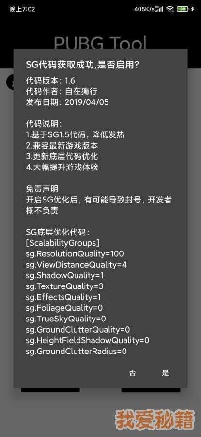 pubgtool画质修改器120帧图1