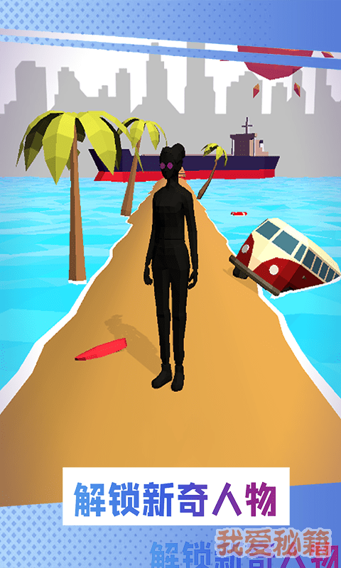 沙滩逃亡图4