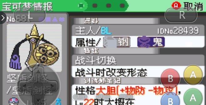 口袋妖怪剑盾游戏版本合集