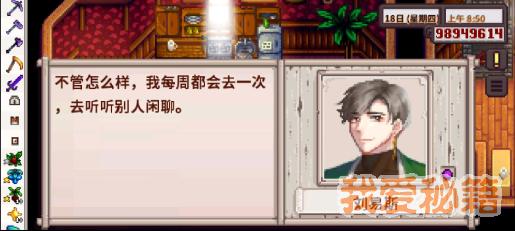 星露谷物语美化汉化版1.5图4