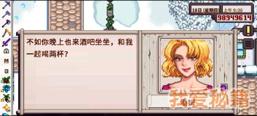星露谷物语美化汉化版1.5图2