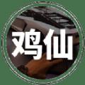 鸡仙国际服除草1.1