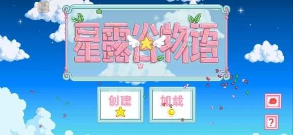 星露谷物语美化汉化版1.5