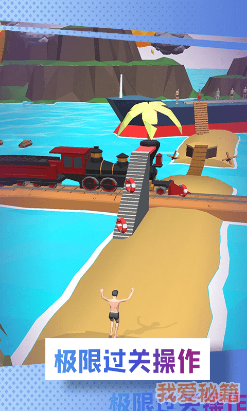 沙滩逃亡图1