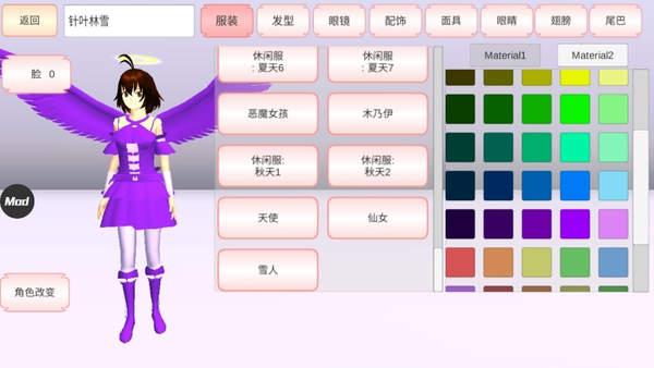 樱花校园模拟器仙女版