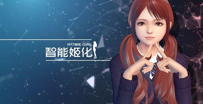 3d虚拟女友养成游戏推荐