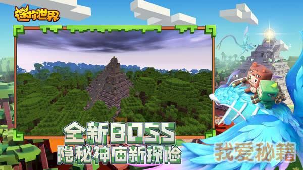 迷你世界雨林版本图3