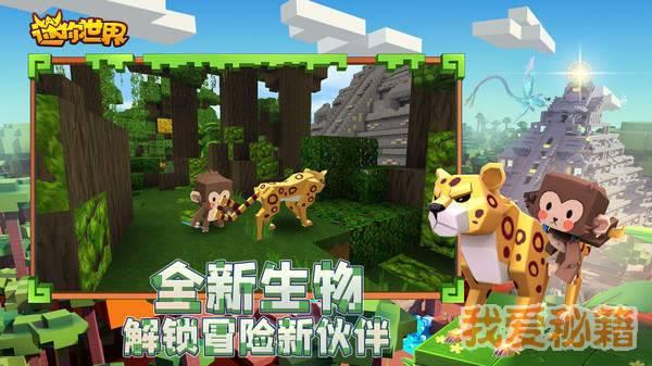 迷你世界雨林版本图2